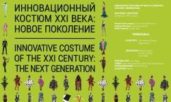 lisu_vega_rusia_Innovative Costume Exhibition of The 21 Century_The Next Generation